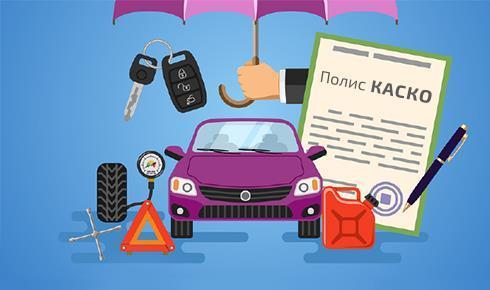 КАСКО дешево: как и где купить полис автострахования с выгодой