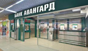 Снятие наличных с карты банка Авангард в других банкоматах
