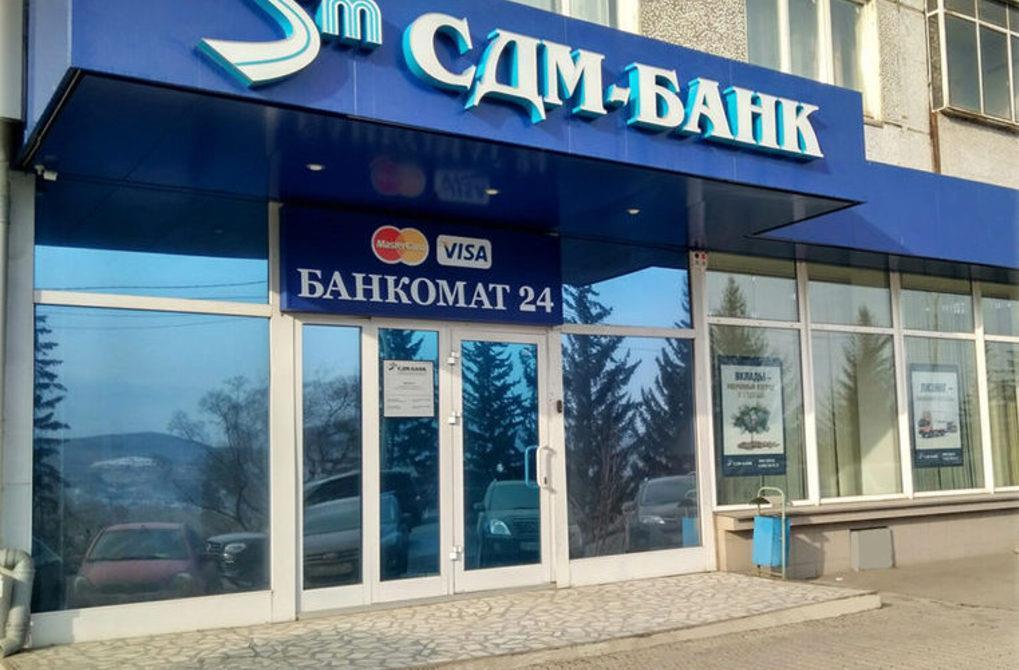 Банки-партнеры СДМ-Банка