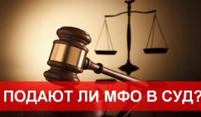 Подают ли МФО в суд на должников?