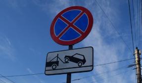 Штраф за остановку под знаком «Остановка запрещена»