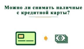 Как обналичить кредитную карту?