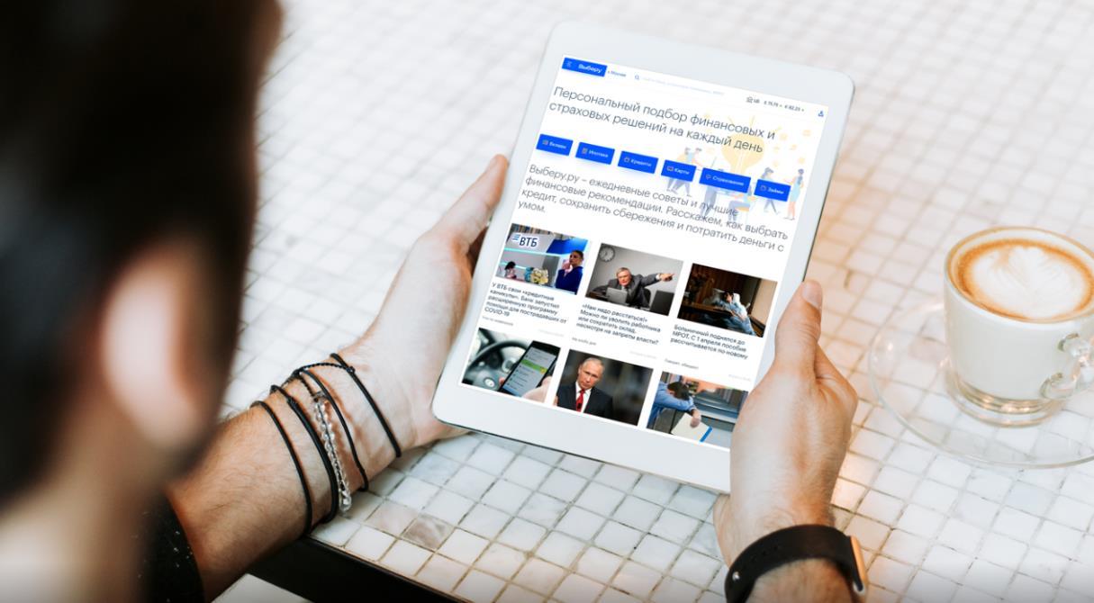 «Выберу.ру» бьет рекорды: в мае сервисом воспользовалось более 3,5 млн человек