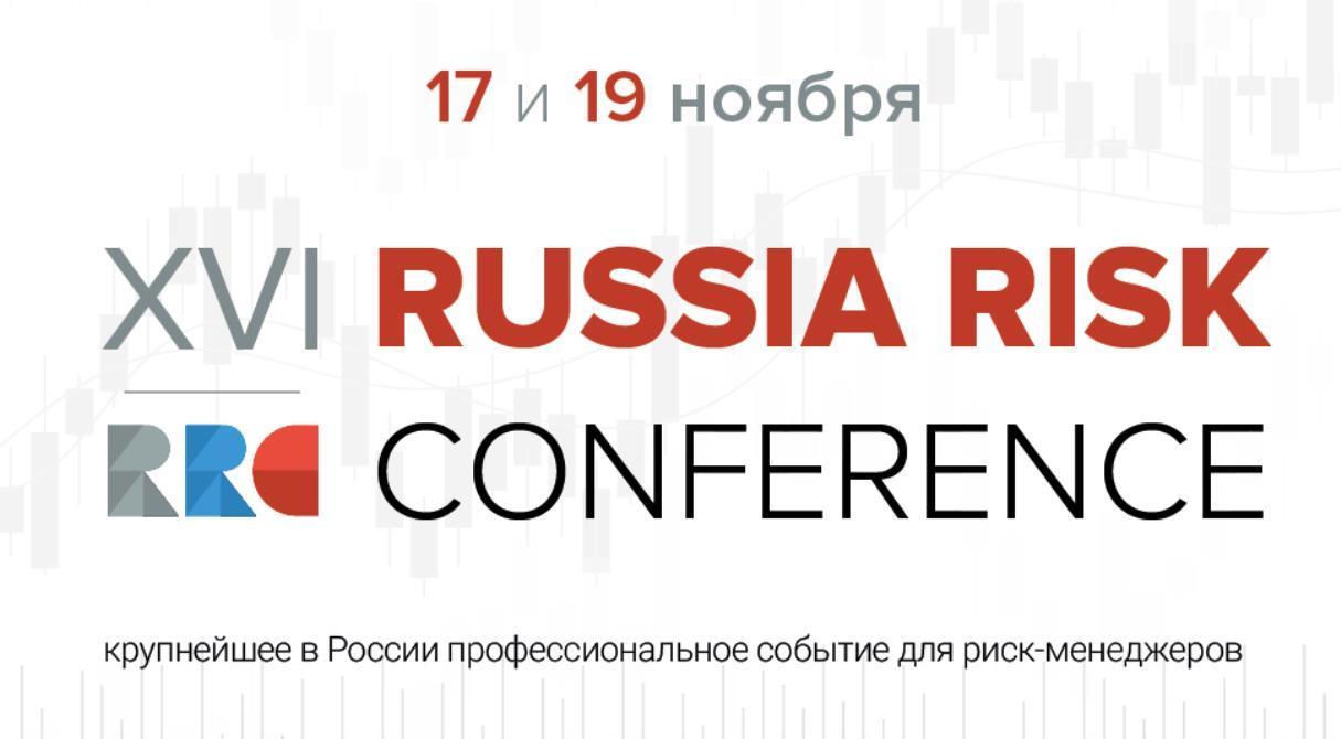 Russia Risk Conference 2020: «Базель 3+», Data Science, киберриски, валидация и модельный риск
