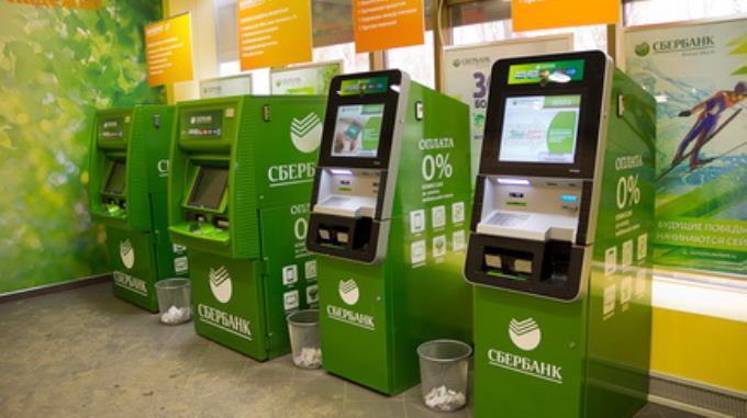 Сбербанк привлекает клиентов дополнительными возможностями