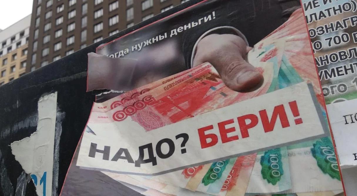 Центробанк не указ. МФО придумали новый способ вытрясти из россиян деньги