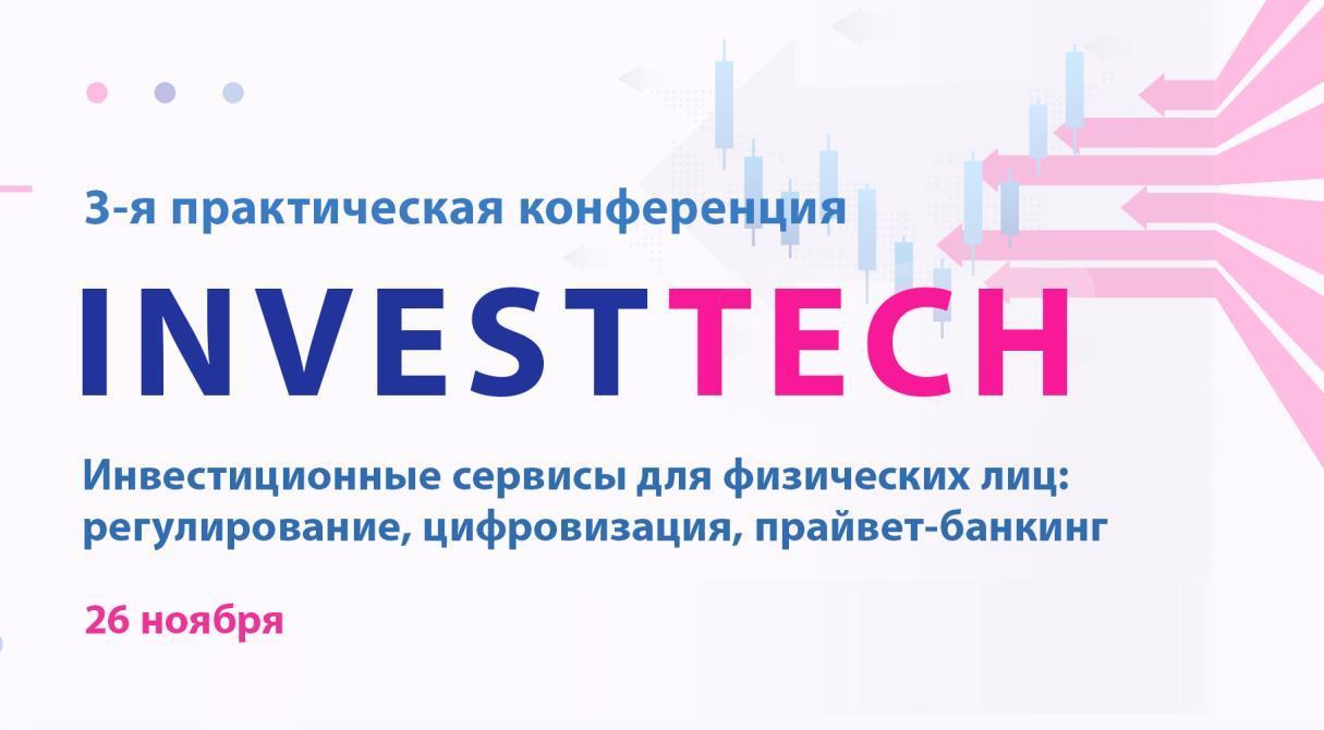 «InvestTech 2020»: рынок, частные инвестиции, онлайн-сервис