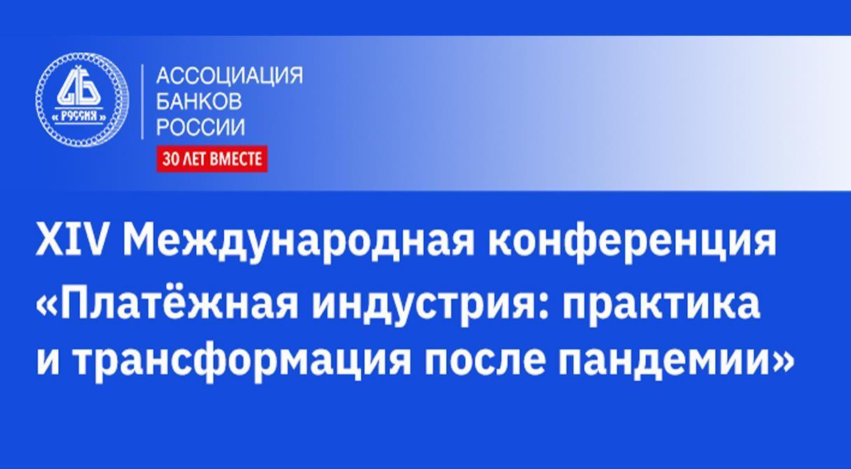Представители Банка России и НСПК выступят на Международной онлайн-конференции «Платежная индустрия: практика и трансформация после пандемии»