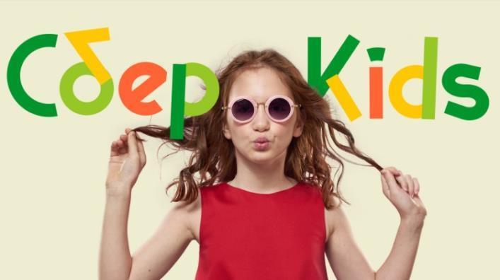 Как «СберKids» объединил детей и родителей