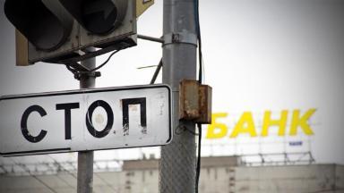 Россия лишилась ещё одного банка