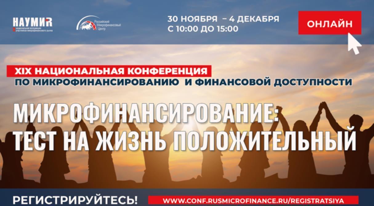 XIX Национальная конференция по микрофинансированию и финансовой доступности пройдет в формате онлайн