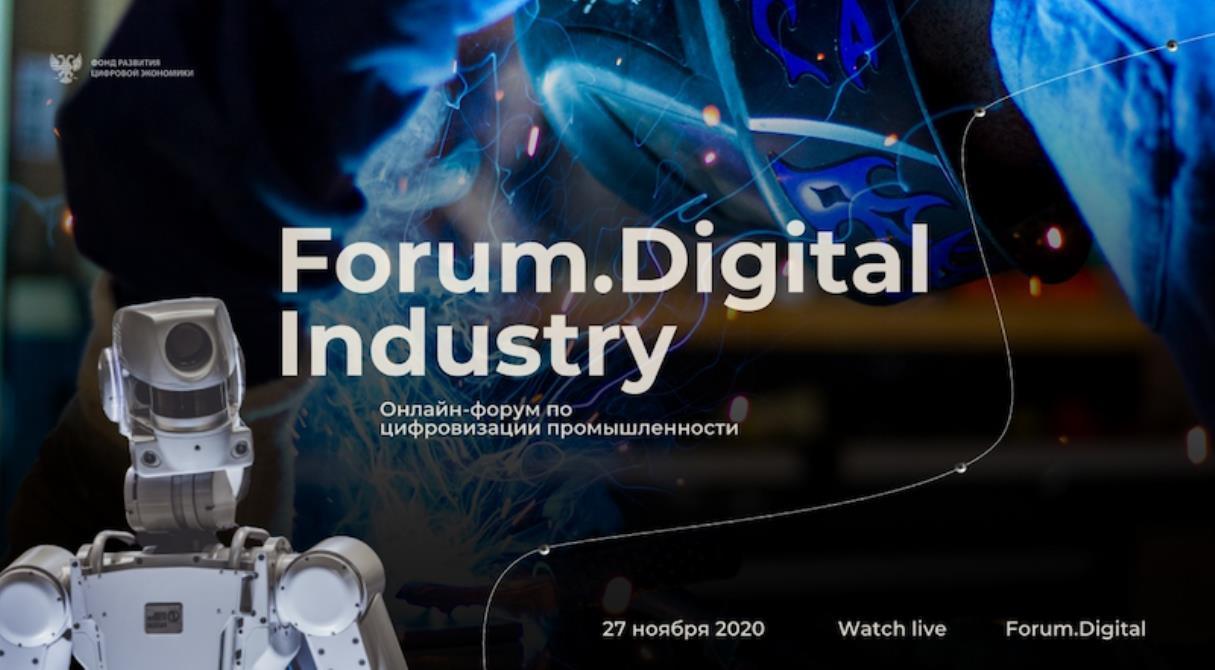 Forum.Digital Industry: Индустрия 4.0 — шаг от автоматизации к цифровизации