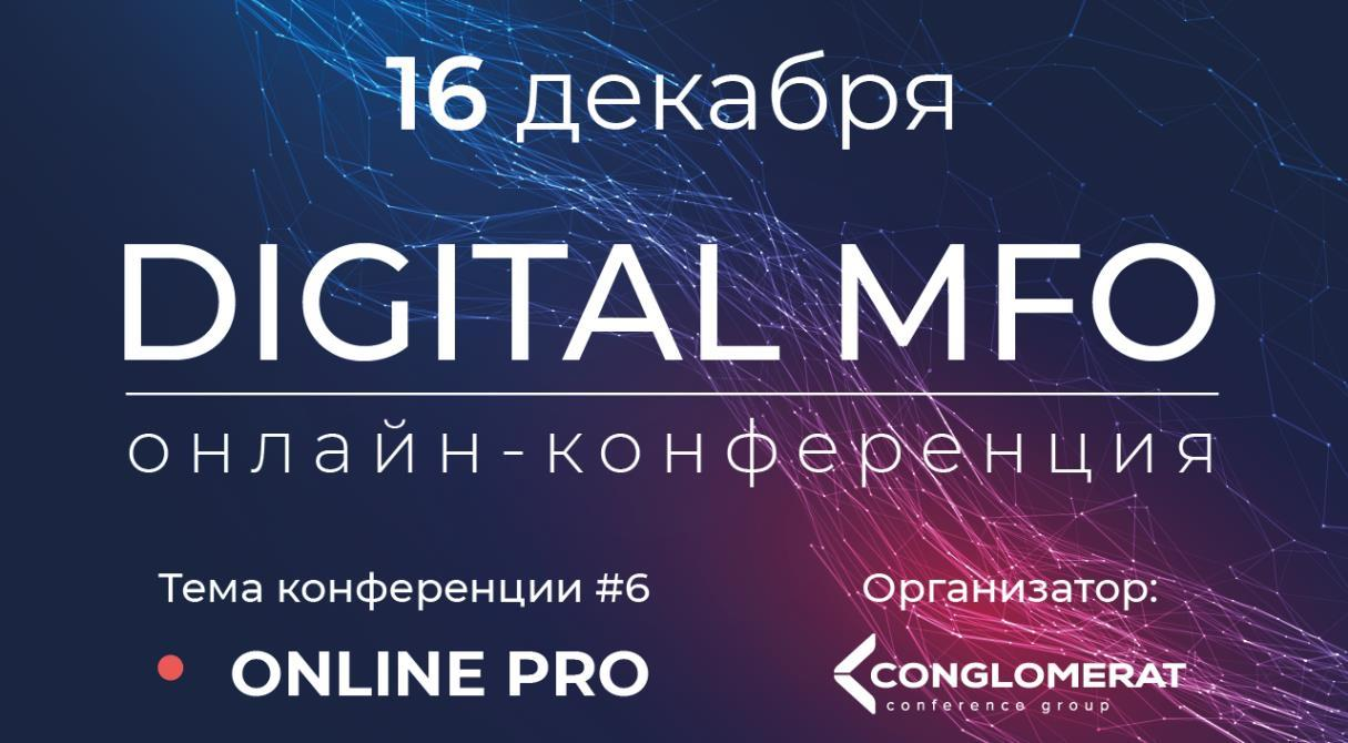 DIGITAL MFO: цифровая реальность микрофинансирования