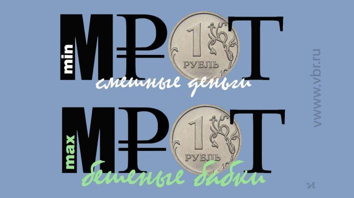 Не поМРОТе: президент подписал закон о повышении «минималки»
