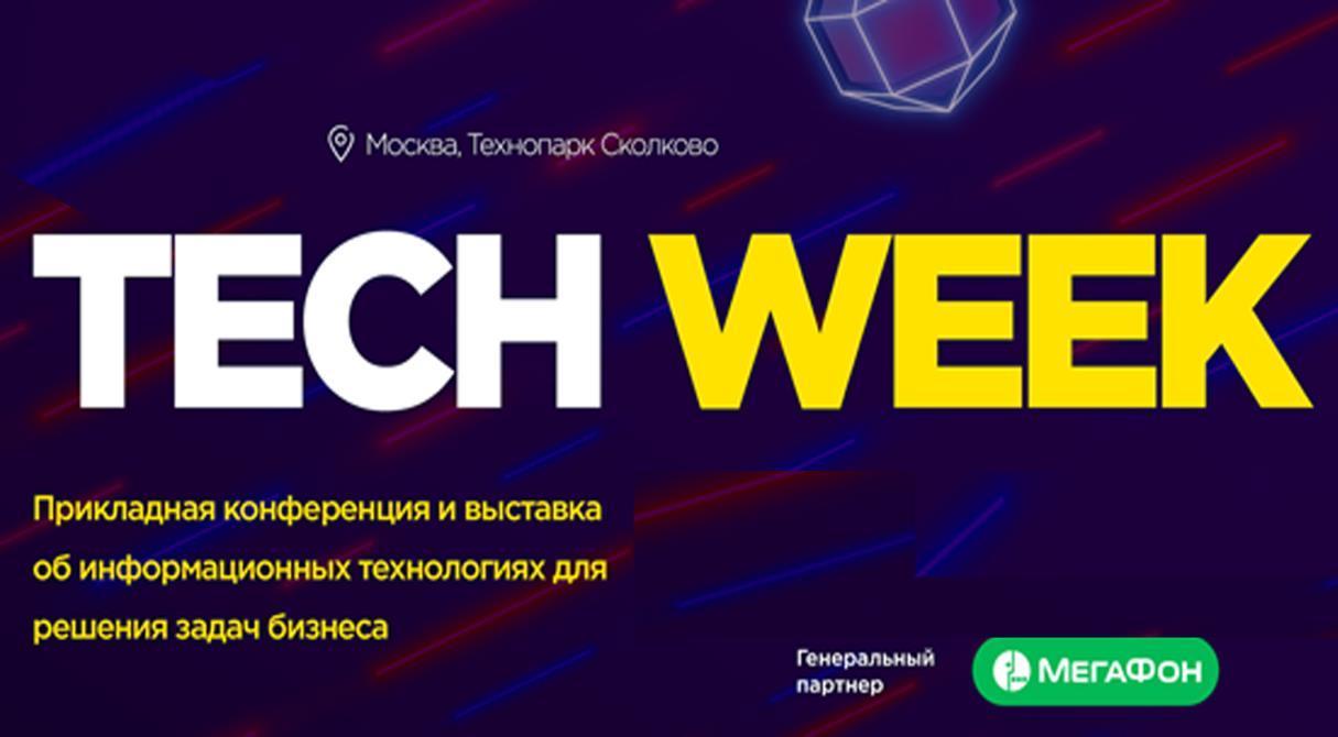 Tech Week 2020 — цифровизация, оптимизация, бизнес-мероприятия во время Covid-19: в Москве подвели итоги конференции