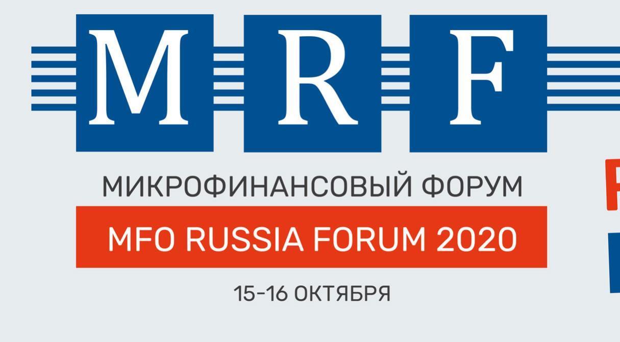 На MFO RUSSIA FORUM 2020 обсудили тренды микрофинансирования