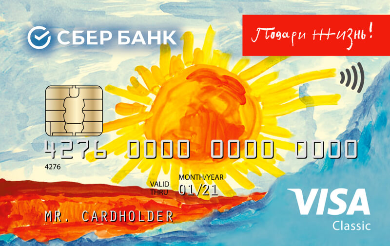 "Карта ""Visa Classic «Подари жизнь»"""
