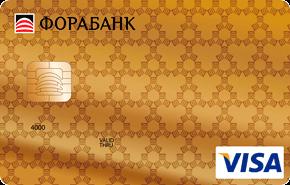"Карта ""«ФОРА-ПАРТНЁР» Gold"""