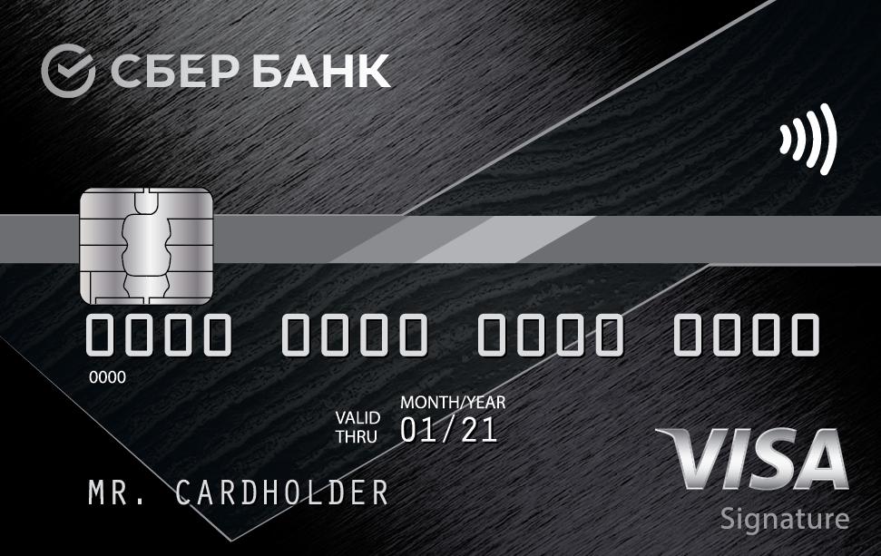 Премиальная кредитная карта