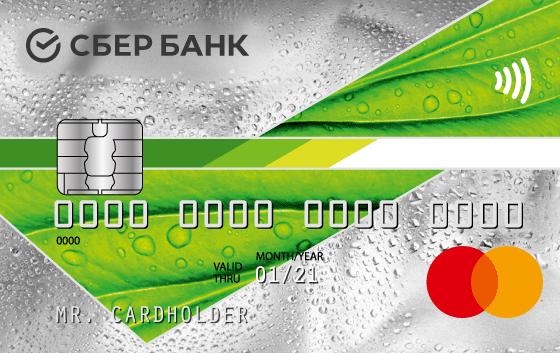 Классическая кредитная карта