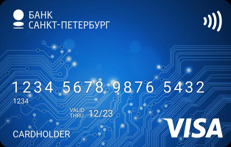 Цифровая карта Visa Virtual