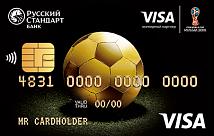 Футбольная карта Visa