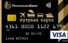 """Карта """"Путевая Gold"""""""