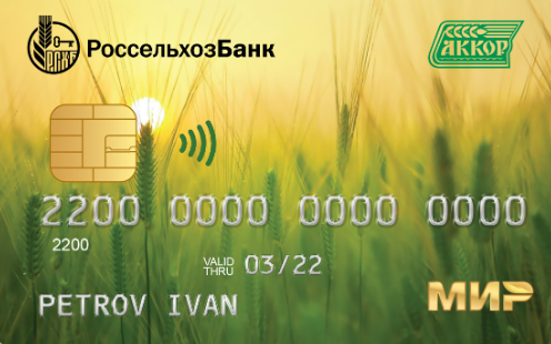 "Карта ""Россельхозбанк-АККОР"""