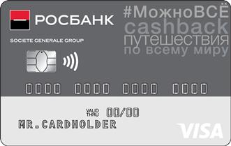 """Карта """"Visa #МожноВСЁ"""""""