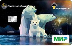 Кредитная карта Россельхозбанк-Роснефть