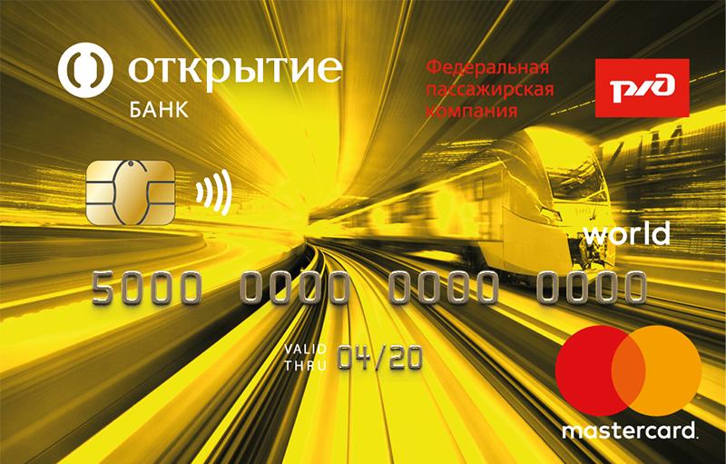 Карта РЖД Золотая