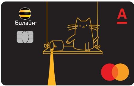 Кредитная карта Билайн 100 дней