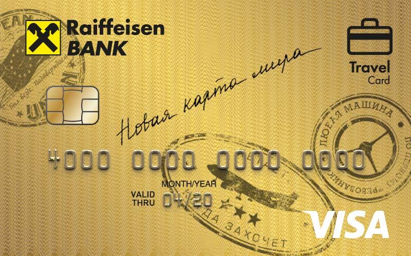 Золотая кредитная карта Raiffeisen Travel Rewards Card