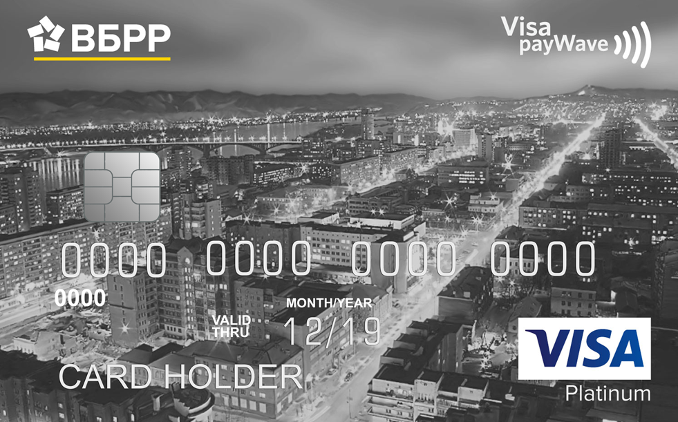 "Карта ""Visa Platinum/MasterCard World Black Edition"""