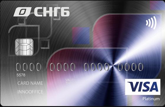 """Карта """"Visa Platinum Innooffice"""""""