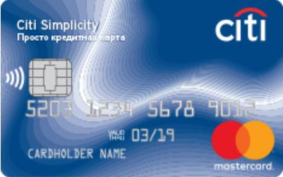 Просто кредитная карта