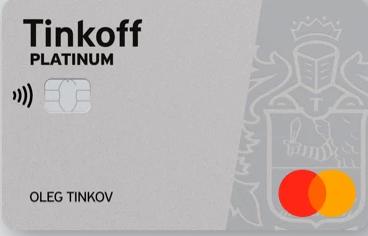 """Карта """"Tinkoff Platinum с беспроцентной рассрочкой"""""""