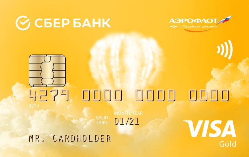 """Карта """"Visa Gold «Аэрофлот»"""""""