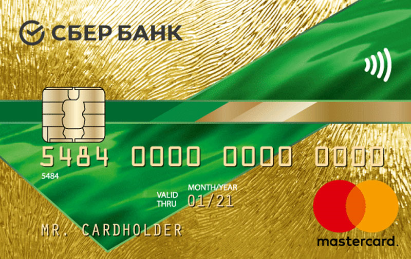 Золотая кредитная карта Mastercard