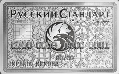 """Карта """"Imperia Platinum"""""""