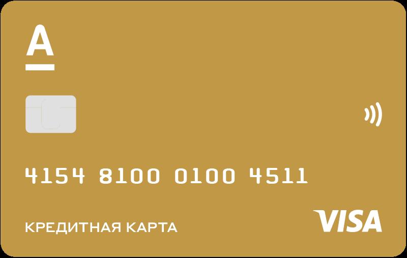 Кредитная карта для студента Gold