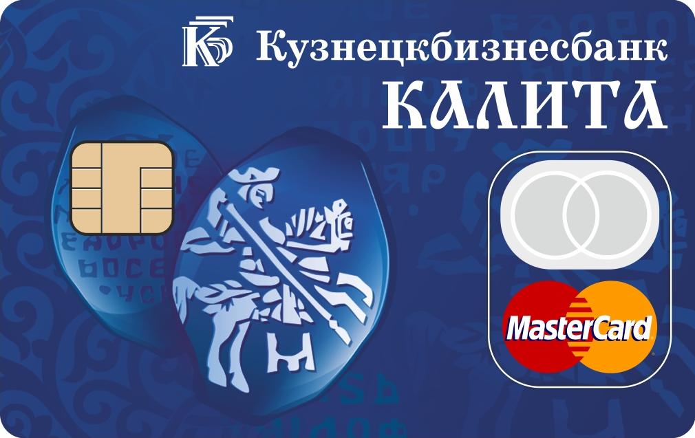 """Карта """"«Калита» MasterCard"""""""