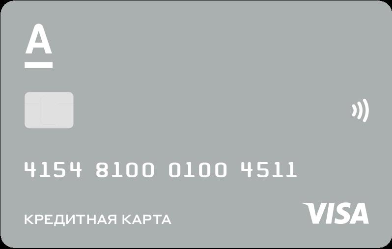 Кредитная карта для студента Platinum
