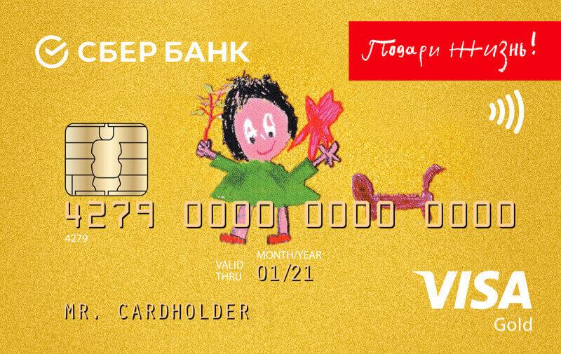 """Карта """"Visa Gold «Подари жизнь»"""""""