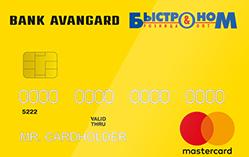 """Карта """"MasterCard Быстроном"""""""