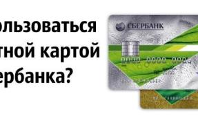 Как пользоваться кредитной картой Сбербанка максимально грамотно?