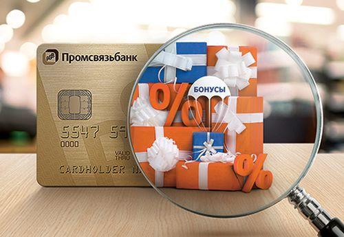 Бонусы от Промсвязьбанка