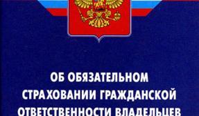 Закон РФ об ОСАГО