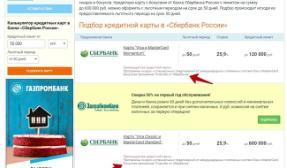Кредитная карта и бонусы за покупки