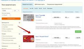 Оплата кредитными картами в интернете